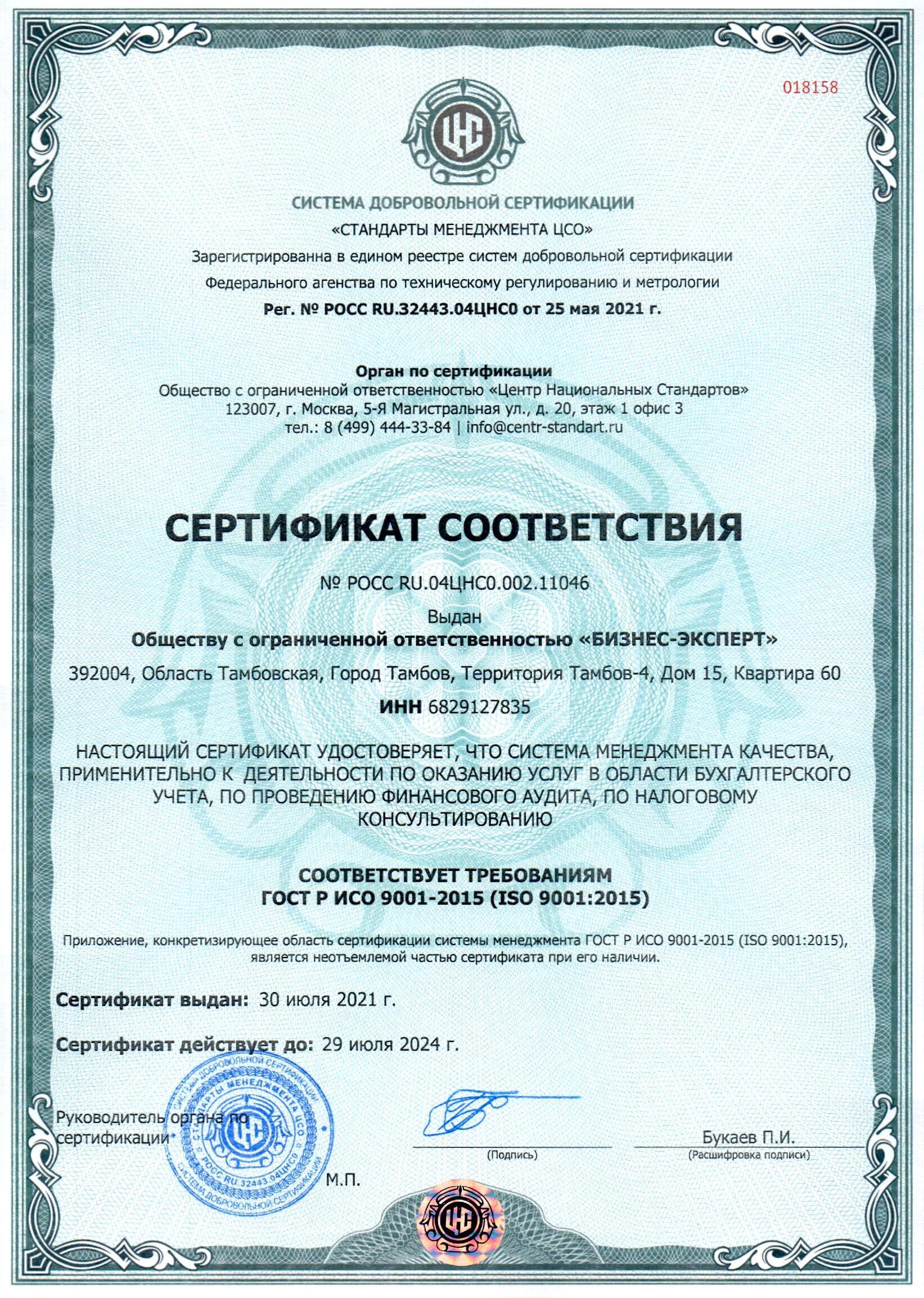 РОСС_RU.04ЦНС0.002.11046