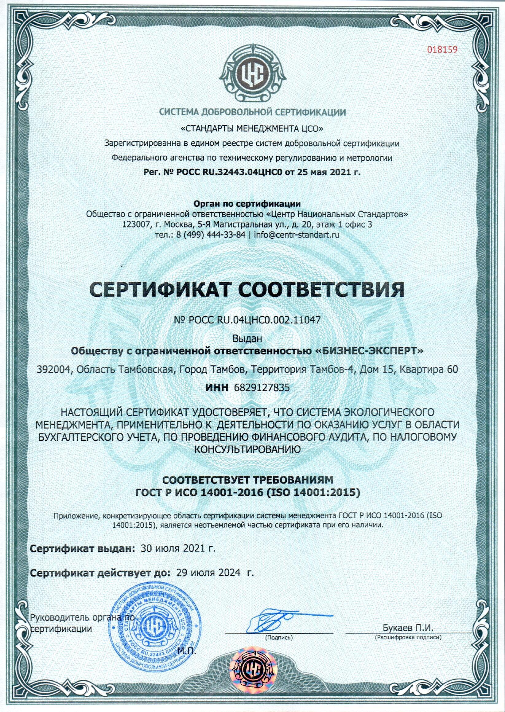 РОСС_RU.04ЦНС0.002.11047