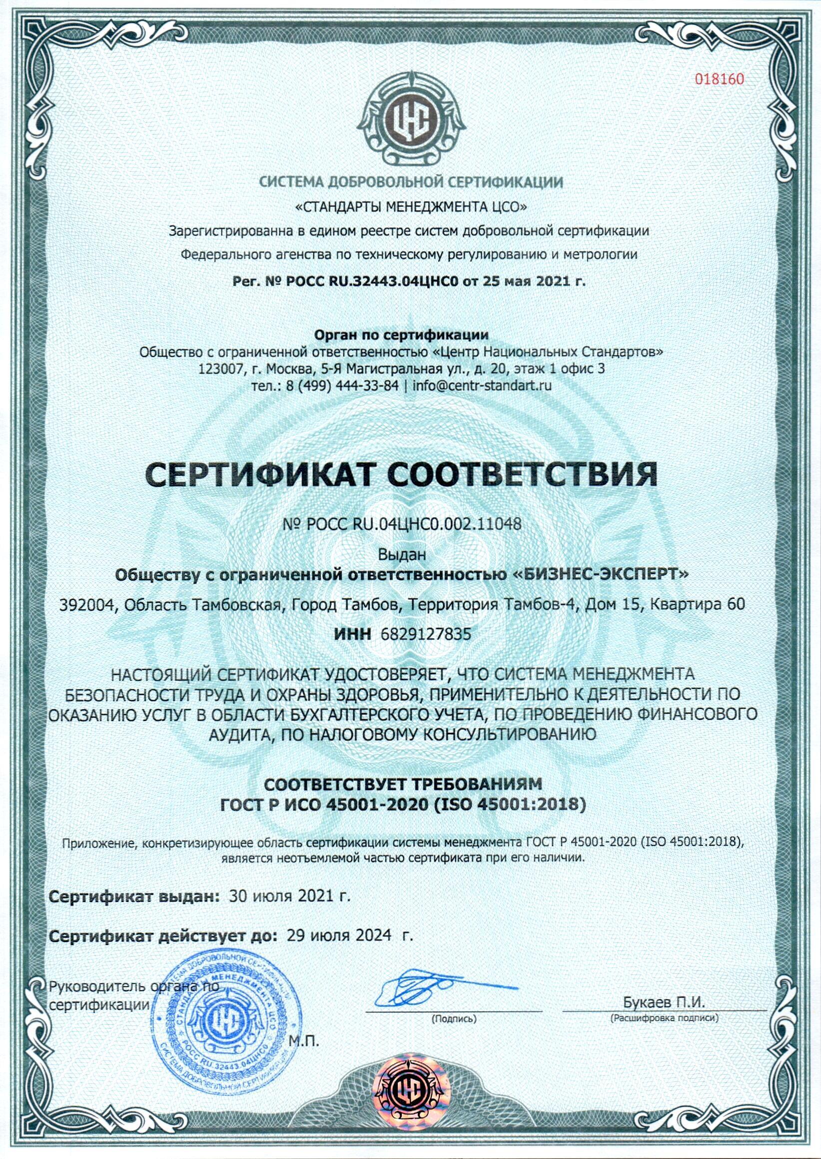 РОСС_RU.04ЦНС0.002.11048